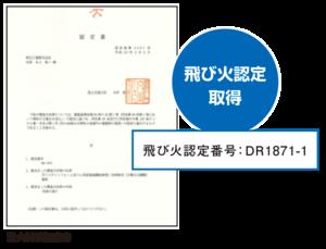 飛び火認定番号:DR1781-1